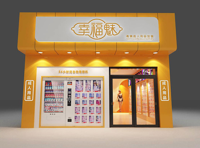幸福魅教您经营无人售货店是情趣有什么样的人图片